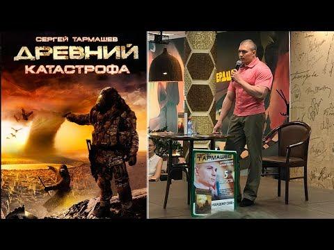 Боевая фантастика читать книги Сергея Тармашева