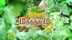 Kaalaimalar Episode-76 Mooligai Magathuvam Jaya Tv Show Online