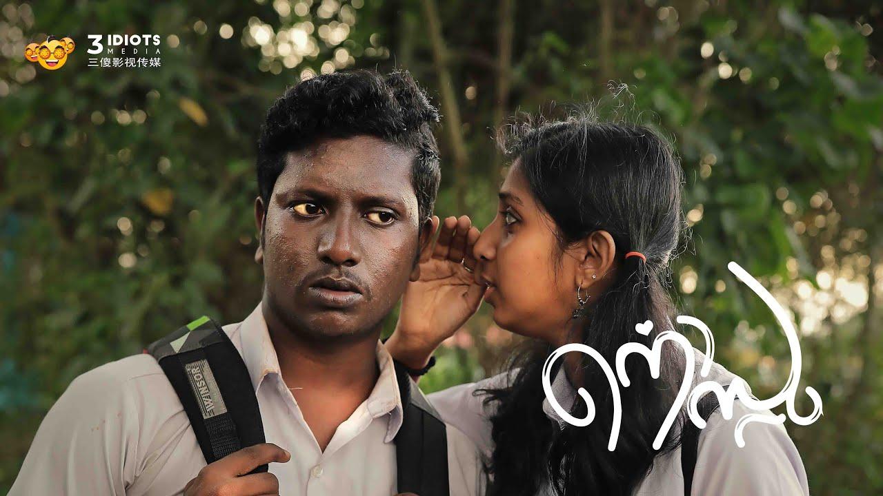 Download നൊസ്റ്റു : ഒരു ഹൈസ്കൂൾ പ്രണയകഥ Tik Tok Series | Anush Krishna Mohan | Sneha | Sharick
