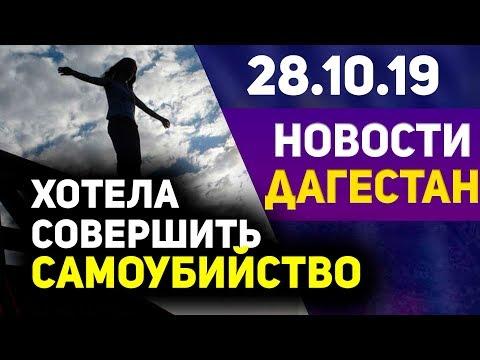 Новости Дагестана 28.10.19