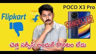 Once again Flipkart Worst Service in POCO X3 Pro Sales 😡 Frustration Video