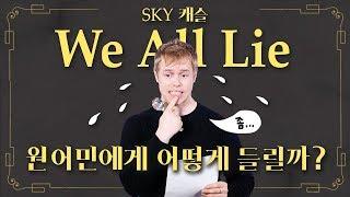 We All Lie(스카이캐슬 ost) 원어민에게 어떻게 들릴까?