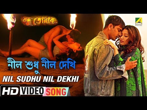 Nil Sudhu Nil Dekhi | Bandhu Tomar | Bengali Movie Song | Babul Supriyo, Shubhomita