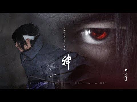 【NARUTO】FANFILM【KIZUNA】SASUKE VS ITACHI
