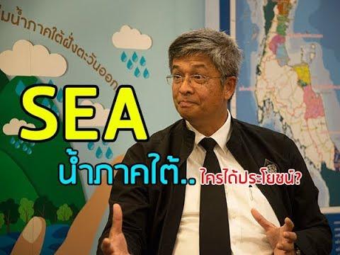 """SEA 13 ลุ่มน้ำใต้ไม่ได้มุ่งหนุนทุน-ดันสร้างเมกะโปรเจกต์"" คำยืนยันจากปาก 'สิริวิชญ กลิ่นภักดี'"