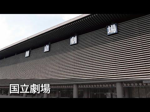 Takenaka Corporation-National Theatre of Japan(国立劇場)