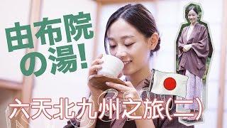 姊妹淘限定!日本秋天泡湯輕旅行~溫泉旅館推推~