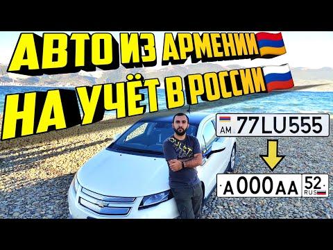 Авто из Армении на учёт в России. Весь путь от начала до конца.