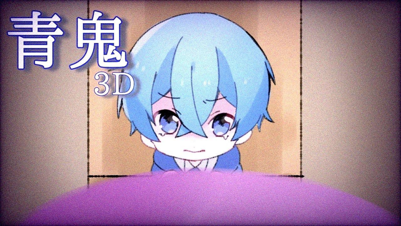 3Dモデルに再現された「青鬼3D」が過去1番怖かった。。。【ころん】すとぷり
