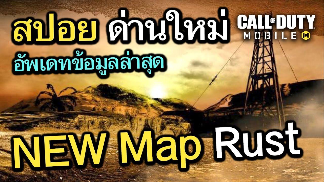 Call of Duty Mobile : EP.193 สปอยด่านใหม่ Rust บอกเลยว่าโคตรมันส์ !! (อัพเดทข้อมูลล่าสุด) {CODM ไทย}