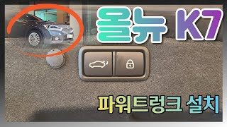 올뉴K7 전동식 파워트렁크 장착