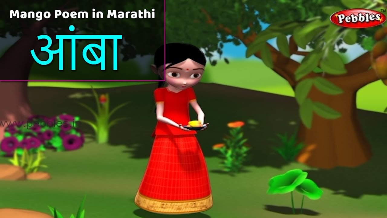 Mango Song Marathi | Amba Pikato Ras Galto Kavita | Marathi Rhymes For  Children | Balgeet Marathi by Pebbles Marathi