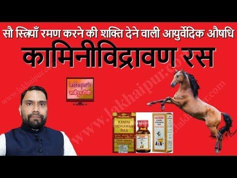 Kaminividrawan Ras | कामिनीविद्रावण रस