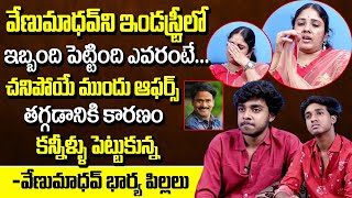 Comedian Venu Madhav Family Wife And Sons Emotional Words About TFI Offers | Exclusive