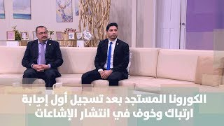 د. معاذ الرحامنة و د. طارق الصنوري - الكورونا المستجد بعد تسجيل أول إصابة