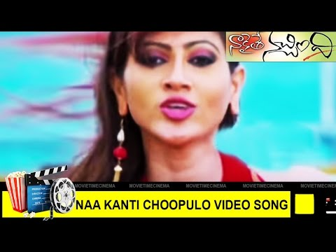 Naa Kanti Choopulo Video Song || Naakaithe Nachindi  Movie || Sri Balaji || MovieTimeCinema