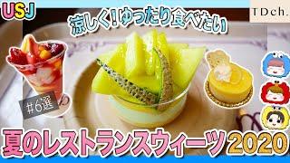 【USJ】夏のレストランスウィーツ2020