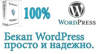 WordPress резервное копирование сайта. Duplicator