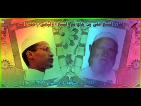 لقاء الشيخ علي بن حاج مع الشيخ الالباني رحمه الله النسخة الأصلية والكاملة