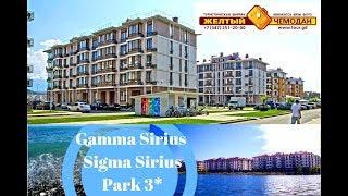 Sigma Sirius Park обзор отеля ROOM TOUR и отзыв