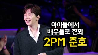 SBS  - 18년 11월 24일(토) 첫 방송! -  2PM 이준호 ver. / 'THE FAN' (2PM Lee Jun HO ver.) Preview