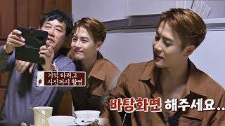 """경규(lee kyung kyu)를 향한 잭슨(Jackson)의 집착..""""우리 사진, 바탕화면 해주세요"""" 한끼줍쇼 100회"""