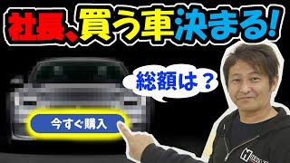 社長の買う車、決定~!!