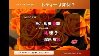 タイムリー六本木TV「レディーは如何?」#12