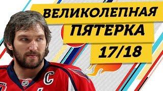 Символическая СБОРНАЯ НХЛ 2017/18