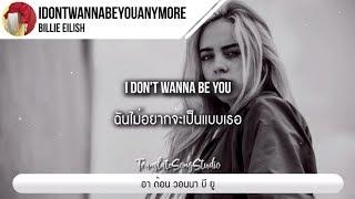 แปลเพลง idontwannabeyouanymore - Billie Eilish