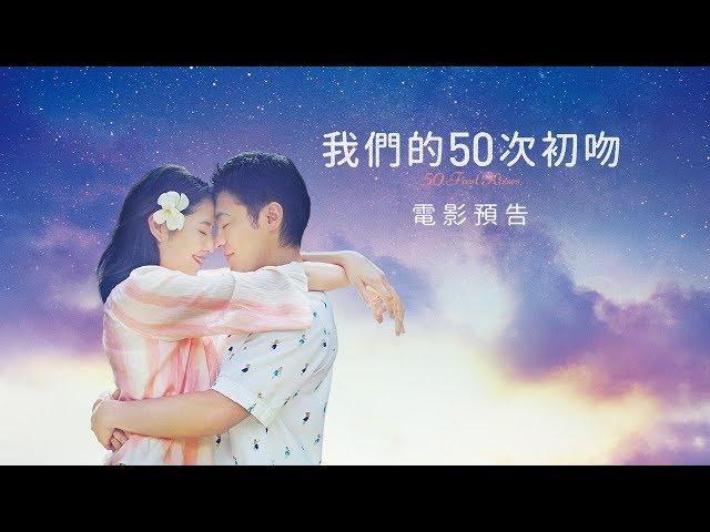 【我們的50次初吻】電影預告~ 山田孝之苦追日日失憶的長澤雅美~ 9/7(五) 每吻定情!