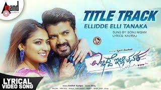 ellidde-illi-tanaka-title-track-srujan-lokesh-hariprriya-sonu-nigam-arjun-janya-thejasvi