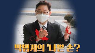 [뉴스야?!] 박범계의 '나쁜 손'?