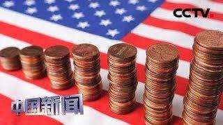 [中国新闻] 美债收益率倒挂 被投资者视作美经济将进入衰退的严峻信号   CCTV中文国际