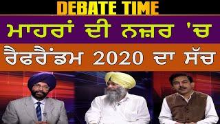 ਮਾਹਰਾਂ ਦੀ ਨਜ਼ਰ 'ਚ ਰੈਫਰੈਂਡਮ 2020 ਦਾ ਸੱਚ|Debate|