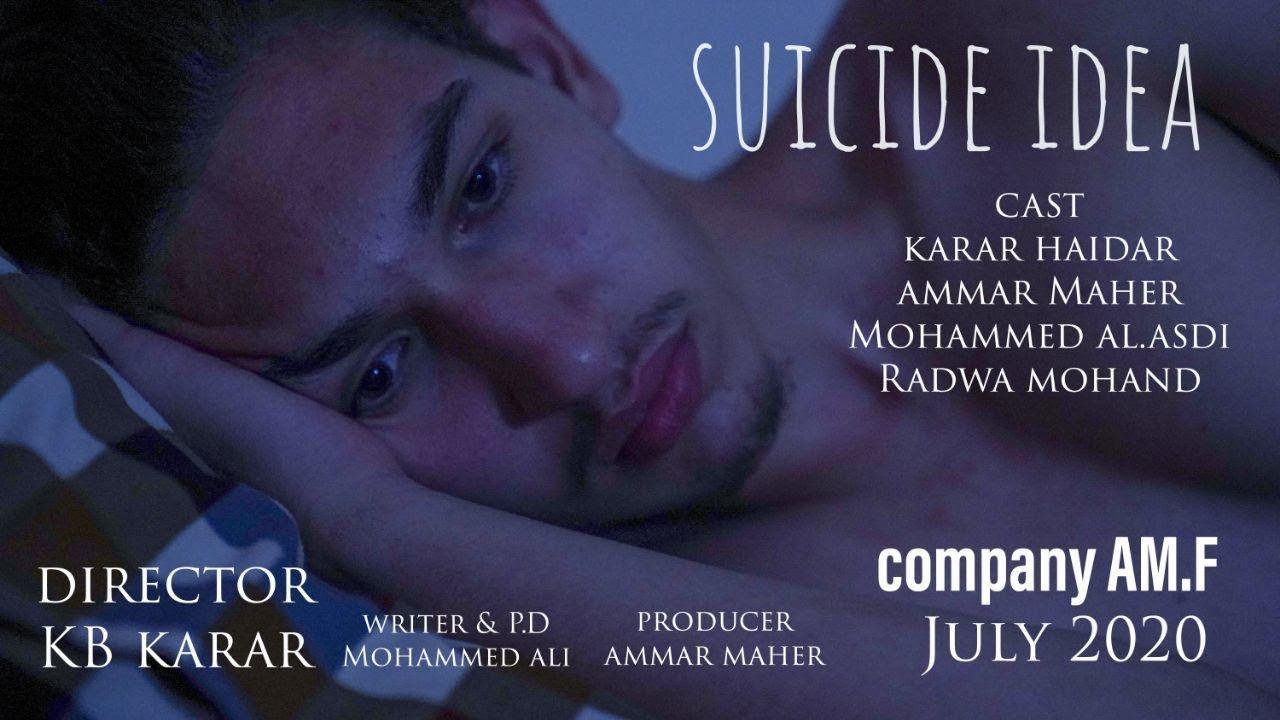 فلم فكرة الانتحار | FILM SUICIDE IDEA 2020