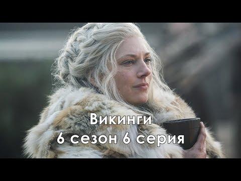 Викинги 6 сезон 6 серия - Промо с русскими субтитрами // Vikings 6x06 Promo