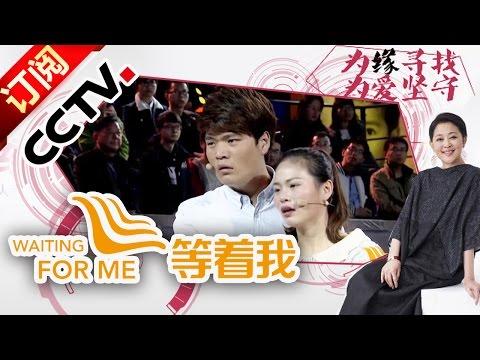 《等着我》 20160705 第一批上海支边知青苦寻当年战友感恩岁月 | CCTV