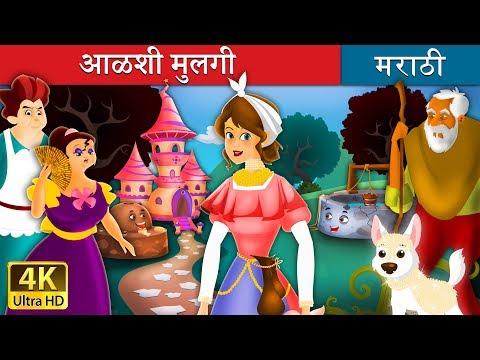 आळशी मुलगी   Lazy Girl in Marathi   Marathi Goshti   Marathi Fairy Tales thumbnail