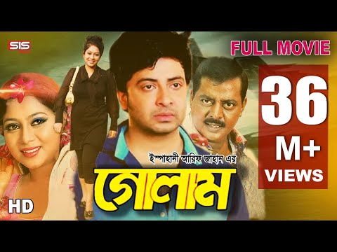 GOLAM | Full Bangla Movie HD | Shakib Khan | Shabnoor | Dipjol | SIS Media thumbnail