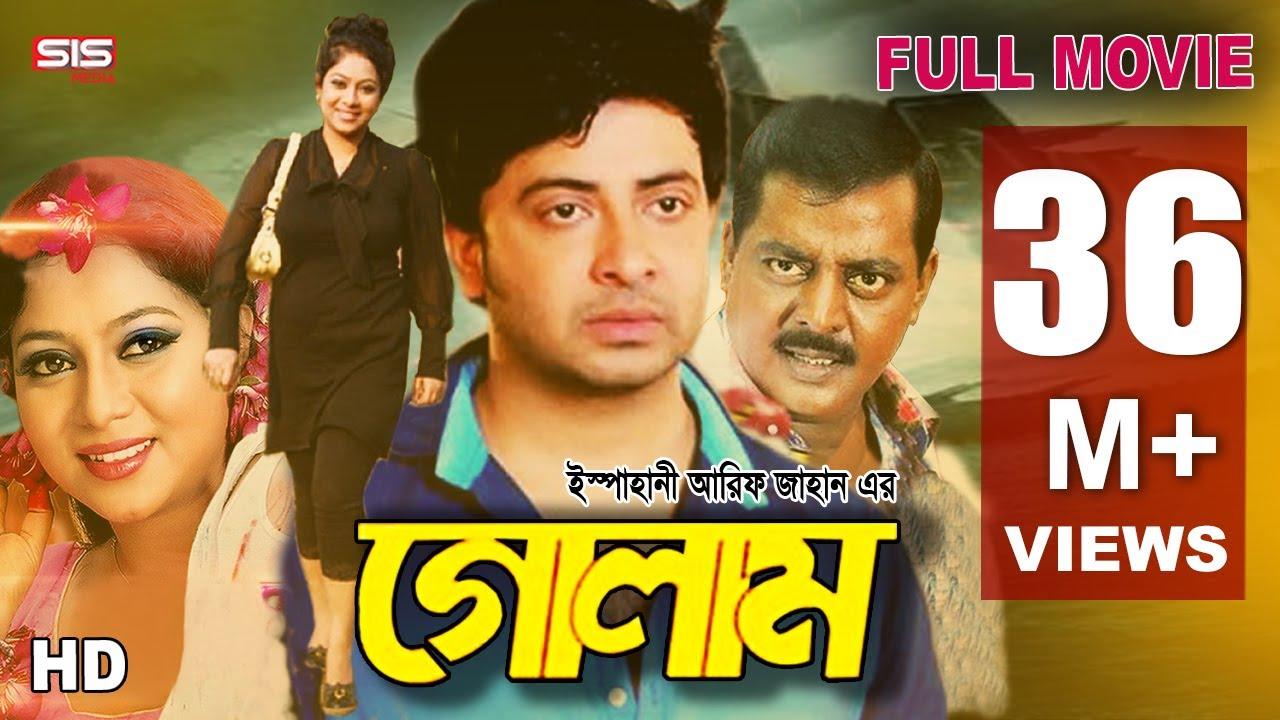 Golam  Full Bangla Movie Hd  Shakib Khan  Shabnoor -8331