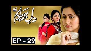 Dil-e-Barbad Episode 29 - ARY Digital Drama