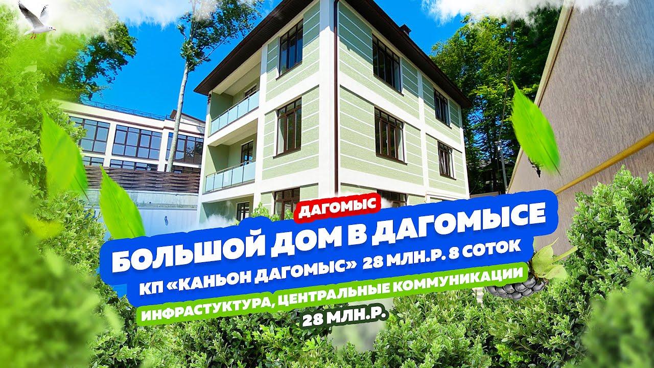 Большой дом в Дагомысе. 8 соток, 360 м2. Отличное предложение за 28 млн. руб. Дом построен хорошо!
