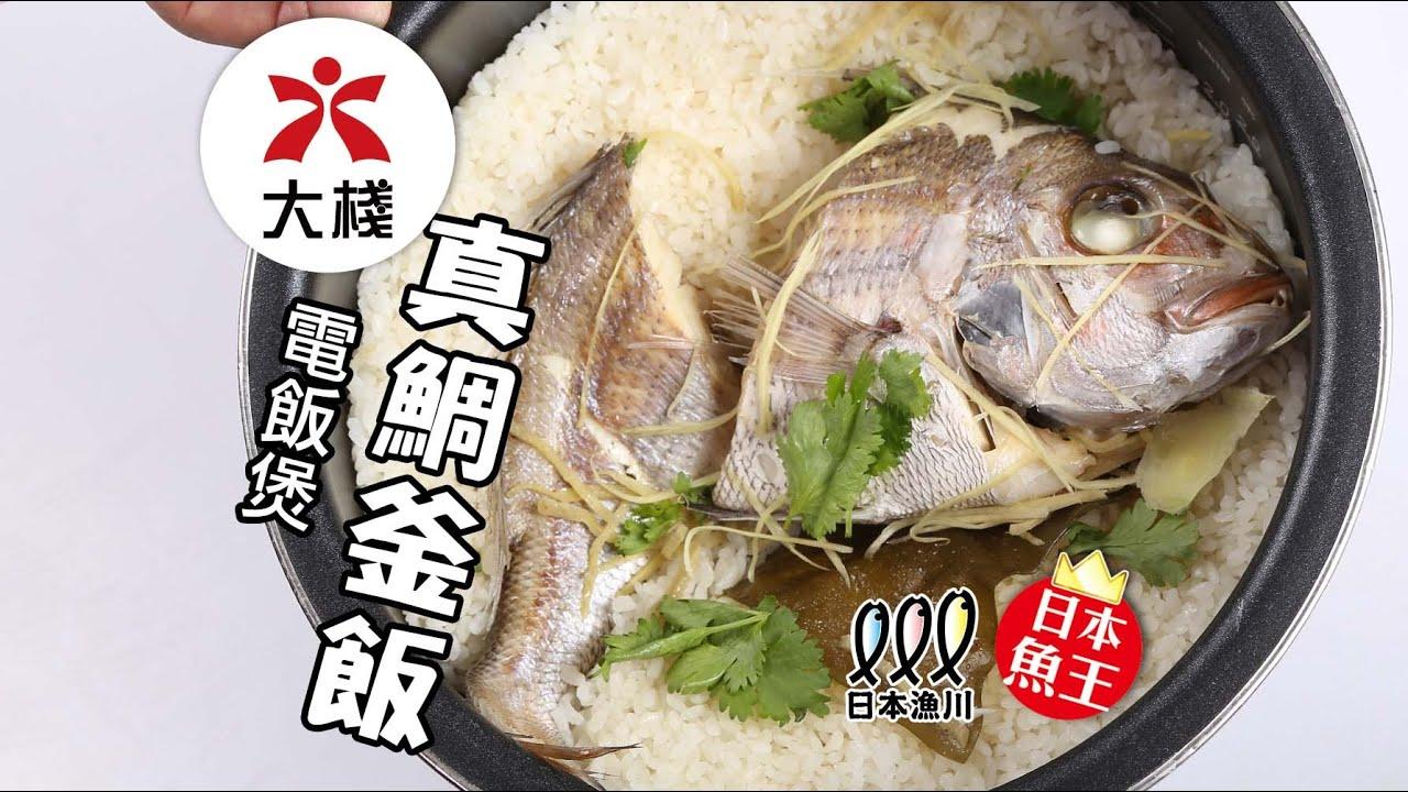 電飯煲日本真鯛釜飯