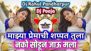 💥❣️Majhya Premachi Shapath Tula 🤩💥 DjRahul And Pooja Pandharpur Visual By Dinesh Official