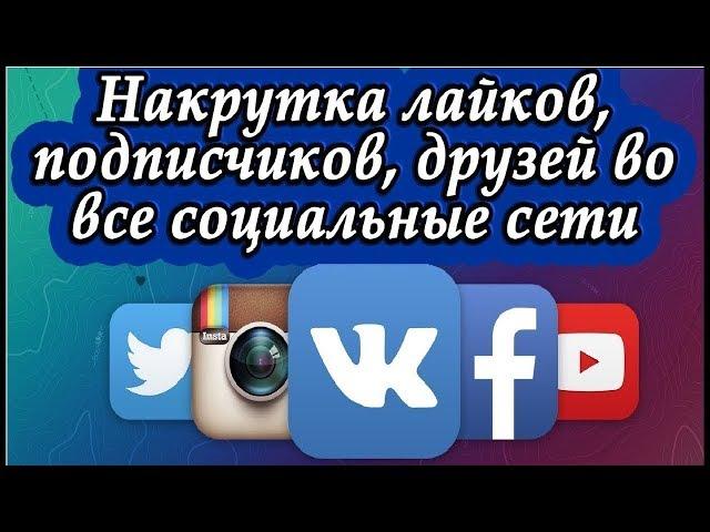 Накрутка подписчиков ВКонтакте - Как накрутить подписчиков ВК бесплатно