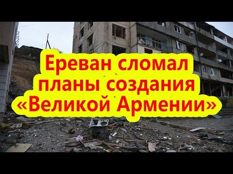 Ипотека в Ереване сломала планы создания «Великой Армении»