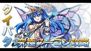 【モンスト】クイバタ降臨:究極!毒水蝶の美しき罠ノーコンスピクリ攻略パーティー!