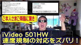 iVideo 501HW 万が一の速度規制時のサポート対応内容! 規制情報源のご本人様からご投稿頂きました!(感謝です♪ thumbnail