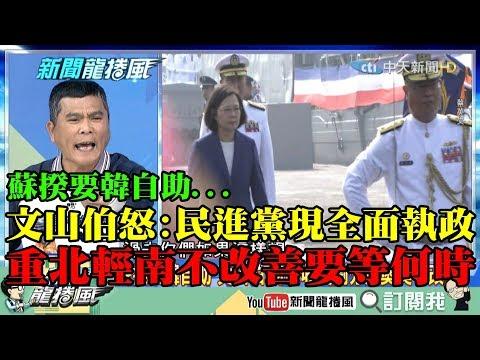 【精彩】蘇揆要韓自助 文山伯怒:民進黨現在全面執政 重北輕南不改善要等何時?
